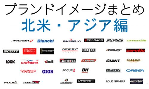 ブランドイメージのまとめ 北米・アジア