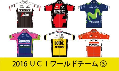 2016 UCIワールドチーム紹介③