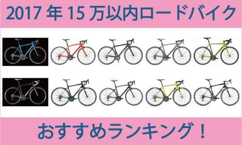 15万円以内のロードバイク おすすめランキング! 2017年版