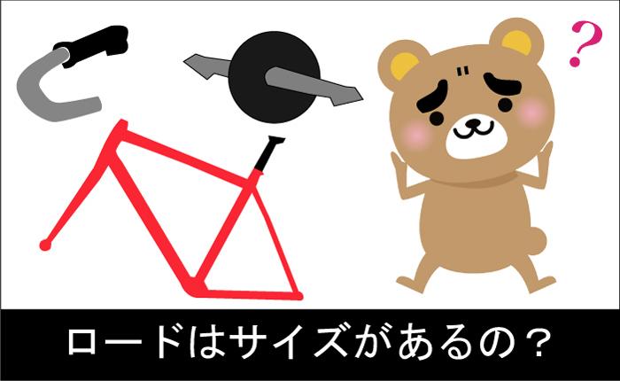 ロードバイクのサイズ選び