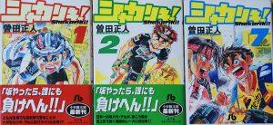 面白いロードレース漫画シャカリキ!を紹介