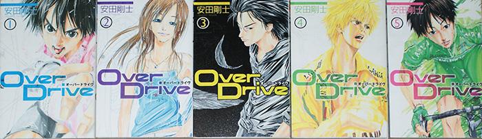 Over Drive – オーバードライヴ (安田剛士) 人気のロードレースまんが