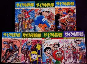サイクル野郎 (荘司としお)の自転車旅漫画を紹介