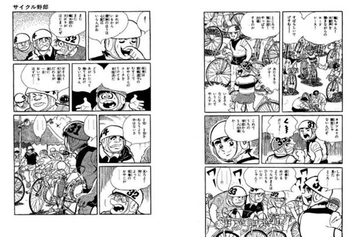 自転車旅マンガのサイクル野郎 (荘司としお)全37巻