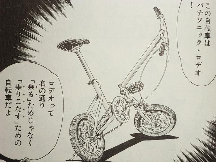 自転車まんが 並木橋通りアオバ自転車店(宮尾岳)の内容ページ