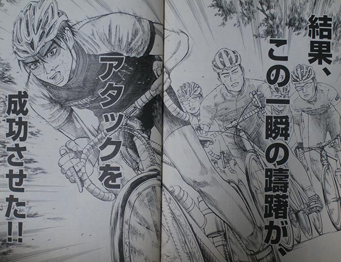 自転車漫画 かもめチャンスの内容参考ページ