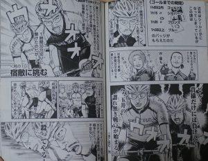 自転車まんが じこまん~自己漫~(玉井雪雄)のページ内容