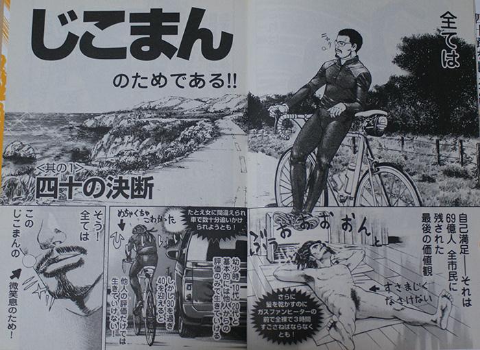 自転車漫画 ロードバイクまんが じこまん~自己漫~(玉井雪雄)のページ内容