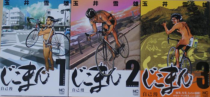 自転車漫画 じこまん~自己漫~(玉井雪雄)