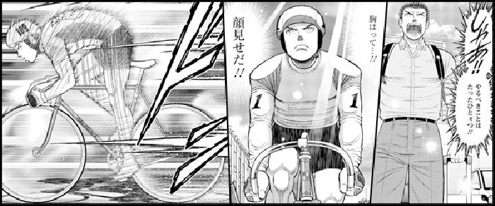 もう読んだ?ロードバイクの自転車漫画 14作品 Odds -オッズ- (石渡治)の紹介。 競輪