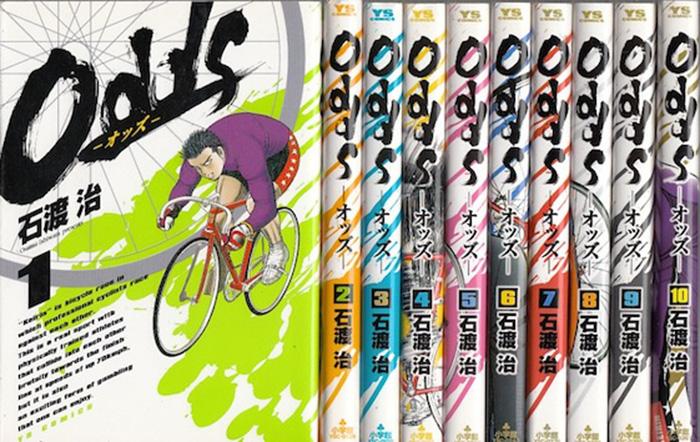 Odds -オッズ- (石渡治)の紹介。自転車ブログ ぺだりすと