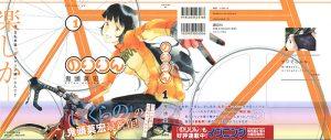 もう読んだ?ロードバイクの自転車漫画 14作品 のりりん (鬼頭莫宏)