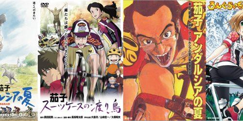 自転車漫画の紹介!ろんぐらいだぁす!(三宅大志) おまけで茄子 アンダルシアの夏(アニメ映画) 茄子 スーツケースの渡り鳥(アニメ映画)