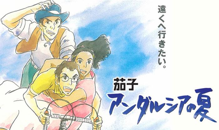 茄子 アンダルシアの夏(短編アニメ映画)の紹介ブログ