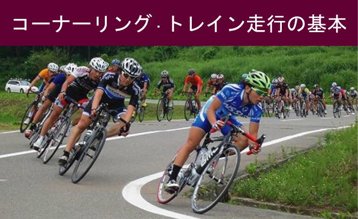 意外と知らない!正しいロードバイクのコーナリングとトレイン走行 ブログページ