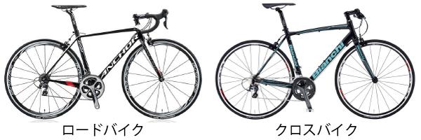 ロードバイクとクロスバイクの違い。ママチャリとは全然ちがうぞ!スポーツ自転車の良さとは?