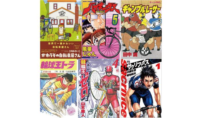 もう読んだ?ロードバイクの自転車漫画 20作品 追加編