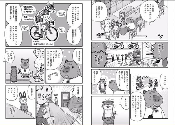 ブログ:もう読んだ?ロードバイクの自転車漫画19作品 かわうその自転車屋さん(こやまけいこ)