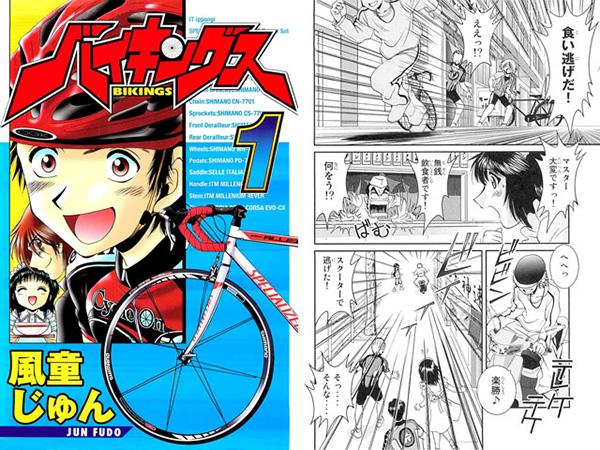 バイキングス(風童じゅん) もう読んだ?ロードバイクの自転車漫画 20作品 追加編