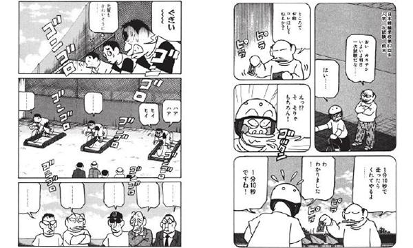 ギャンブルレーサー(田中誠) もう読んだ?ロードバイクの自転車漫画 20作品 追加編