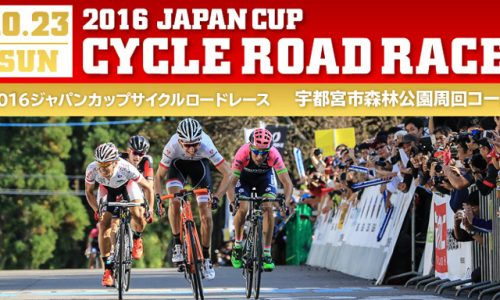 2016年10月 ジャパンカップ サイクルロードレース情報