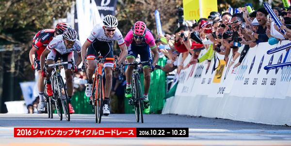 ジャパンカップ サイクルロードレース情報