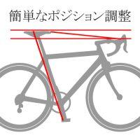 とっても重要!簡単なロードバイクのポジション調整方法 サドル高 etc・・