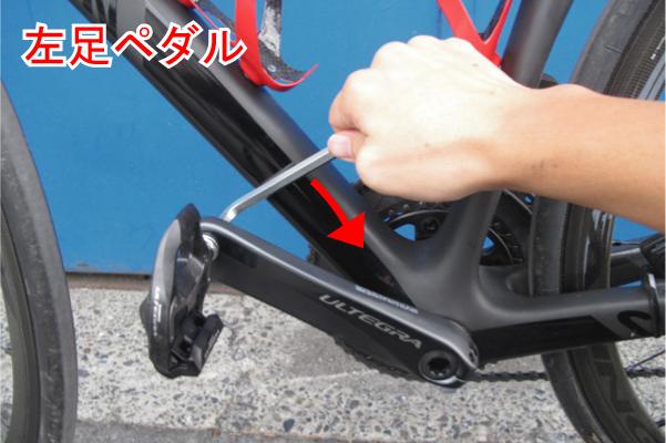 シマノSPD-SL ビンディングペダルの取り外し方法 左足