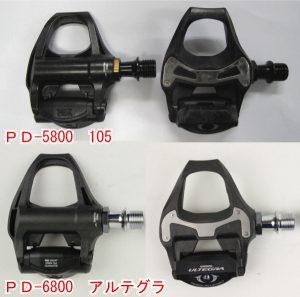 「PD-5800 105」と「PD-6800 アルテグラ」の比較画像 シマノSPD-SL ビンディングペダル