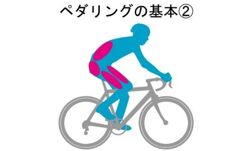 ロードバイクで楽に速く走る!知っておきたいペダリングの基本 ②
