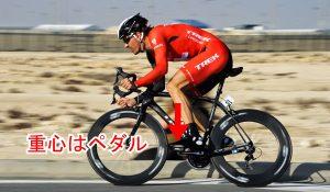 ロードバイクで体重を利用したペダリング ペダリスタ | pedalista