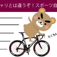 ママチャリとは全然ちがうぞ!スポーツ自転車の良さとは?ロードバイク・クロスバイク