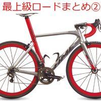 憧れの最上級ロードバイク!32ブランドまとめ 欧州編②