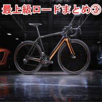 憧れの最上級ロードバイク!32ブランドまとめ 北米・アジア編