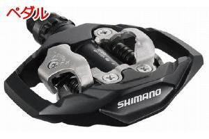 シマノSPD 2穴 ビンディングペダル