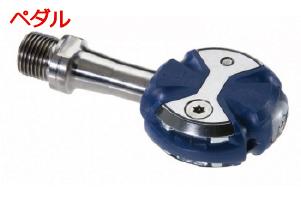 スピードプレイ SPEEDPLAY 4穴 ビンディングペダル
