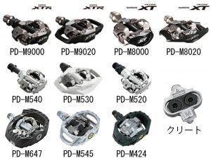 シマノ[shimano] ビンディングペダル SPD MTB用 価格と重量