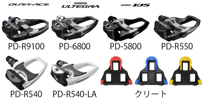 シマノ[shimano] ビンディングペダル SPD-SL 価格と重量