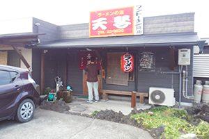 人吉ラーメン店 天琴