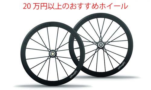 20万円以上のロードバイクおすすめホイール!クリンチャー編