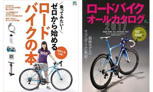 初心者入門や完成車情報に!おすすめしたいロードバイク関連の本