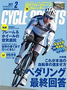 HCYCLE SPORTS/サイクルスポーツ - 初心者入門や完成車情報に!おすすめしたいロードバイク関連の本