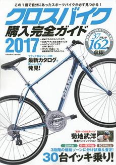 クロスバイク購入完全ガイド - 初心者入門や完成車情報に!おすすめしたいロードバイク関連の本