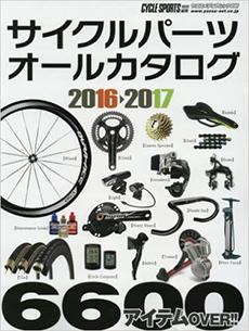 サイクルパーツオールカタログ - 初心者入門や完成車情報に!おすすめしたいロードバイク関連の本