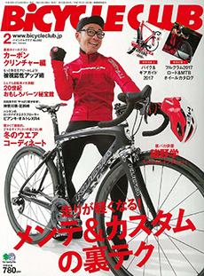 BiCYCLE CLUB/バイシクルクラブ - 初心者入門や完成車情報に!おすすめしたいロードバイク関連の本