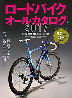 ロードバイクオールカタログ - 初心者入門や完成車情報に!おすすめしたいロードバイク関連の本
