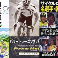 ロードレースやトレーニング情報!おすすめロードバイク本 part.2