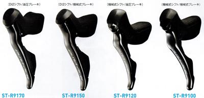 シフトレバー 新型デュラエース ST-R9100/機械式 ST-R9150/電動式 ST-R9120/ディスクブレーキ機械式 ST-R9150/ディスクブレーキ電動式