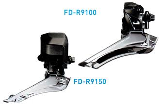 フロントディレイラー 新型デュラエース 【FD-R9100/機械式】【FD-R9100/電動式】