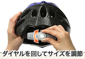 ロードバイクのヘルメットは後ろのダイヤルを回して調整できます